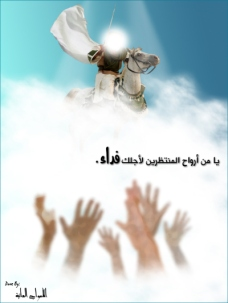 imam-mahdi-2010-by-amwag